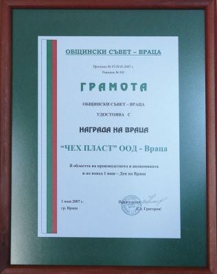 Сертификати -