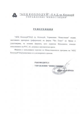 AEC Kozloduj