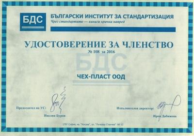 Bulgarian Institute for Standardization