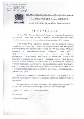 Kuzman Shapkarov