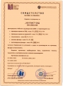 Certificate for the production of windows, doors, facades and glass