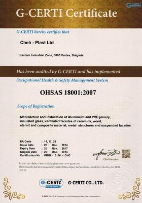 Сертификати - BG OHSAS 18001-2007